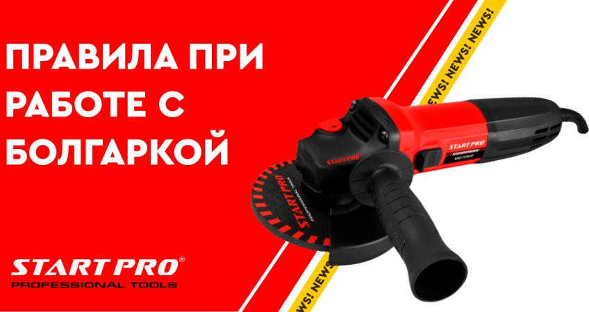 Правила при работе с болгаркой